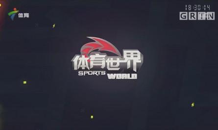 [HD][2018-11-13]体育世界:2018拉萨半程马拉松圆满落幕