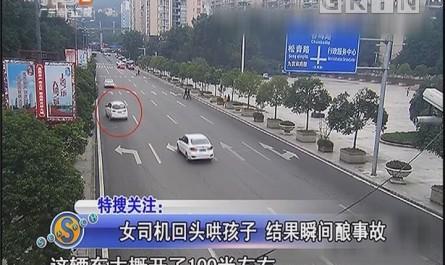 女司机回头哄孩子 结果瞬间酿事故