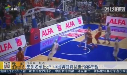 集训名单出炉 中国男篮将迎世预赛考验