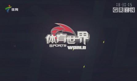 [HD][2018-11-17]体育世界:甜粿——家乡的味道