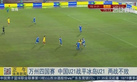 万州四国赛 中国U21战平冰岛U21 两战不败