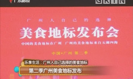 第二季广州美食地标发布