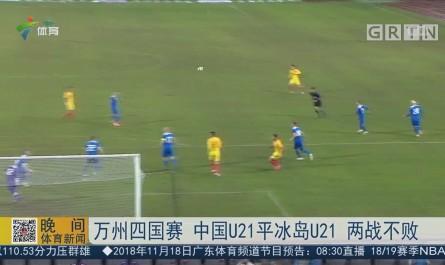 万州四国赛 中国U21平冰岛U21 两战不败