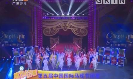 [2018-11-27]南方小記者:第五屆中國國際馬戲節閉幕