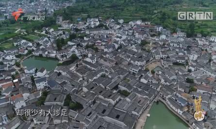 [HD][2018-11-10]古色古香中国味:一片新叶 浙江建德大慈岩镇·新叶村