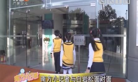 [2018-11-28]南方小記者:南方小記者與白巖松面對面