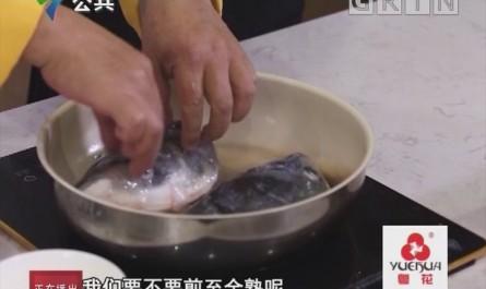 大厨每周一膳 姜葱煎焗大鱼头
