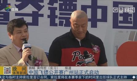 中国飞镖公开赛广州站正式启动