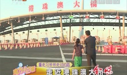 [2018-12-26]南方小記者:重走習爺爺走過的路:走近港珠澳大橋