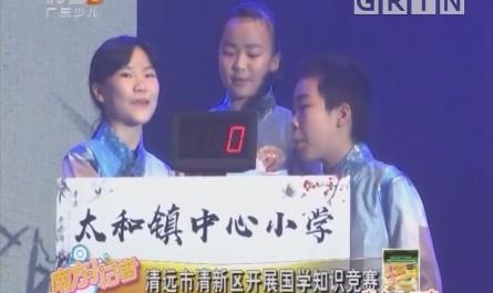 [2018-12-12]南方小記者:清遠市清新區開展國學知識競賽