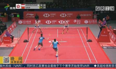 男双赛场 中国组合击败印尼组合
