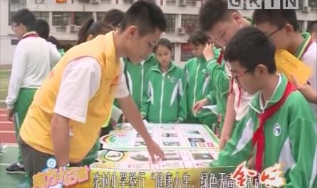 """[2018-12-07]南方小记者:冼村小学举行""""健康人生,绿色无毒""""活动"""