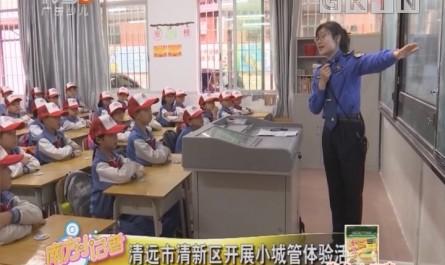 [2018-12-10]南方小記者:清遠市清新區開展小城管體驗活動