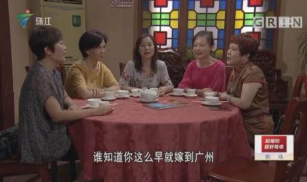 [HD][2018-12-22]外来媳妇本地郎:玉立婷婷(上)