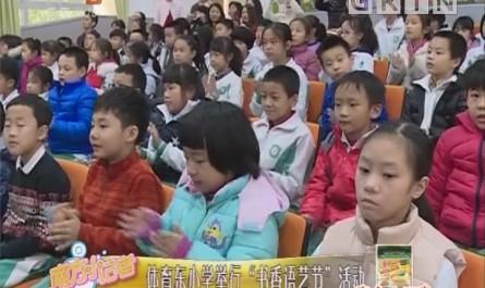 """[2018-12-14]南方小记者:体育东小学举行""""书香语艺节""""活动"""