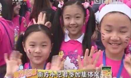 [2018-12-05]南方小記者:南方小記者參加集體親子跑