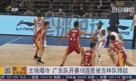 主场爆冷 广东队开赛18连胜被吉林队终结