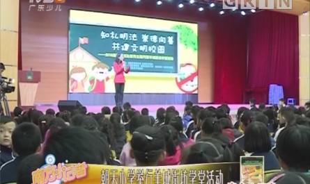 [2018-12-13]南方小記者:朝天小學舉行羊城街坊學堂活動
