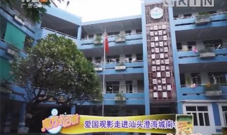 [2018-12-04]南方小記者:愛國觀影走進汕頭澄海城南小學