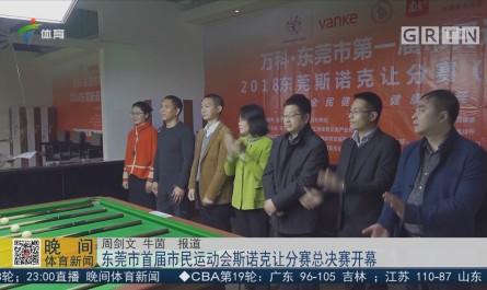 东莞市首届市民运动会斯诺克让分赛总决赛开幕