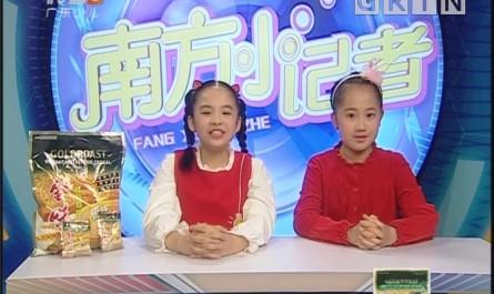 [2018-12-25]南方小记者:重走习爷爷走过的路——探秘永庆坊