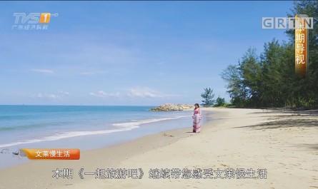 [HD][2018-12-26]一起旅游吧