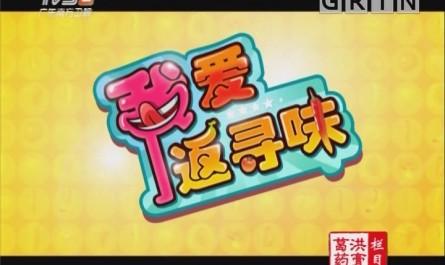 [2019-01-19]我爱返寻味:制作滋补珍品煲鸡汤