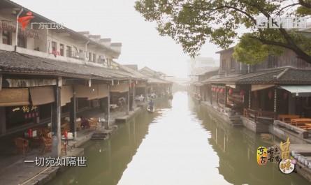 "[HD][2019-01-05]古色古香中国味:""酱心""安昌"