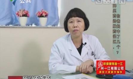 健康有料:降压药的服药误区,你爸妈中了几个?