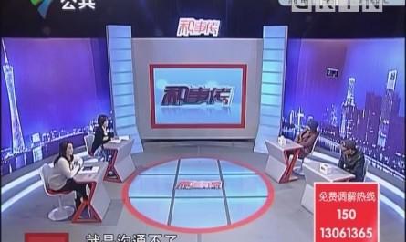 [2019-01-08]和事佬:老婆 我没有金屋藏娇