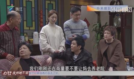 [HD][2019-02-16]外來媳婦本地郎:新養老主義(下)