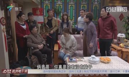 [HD][2019-02-16]外來媳婦本地郎:新養老主義(上)