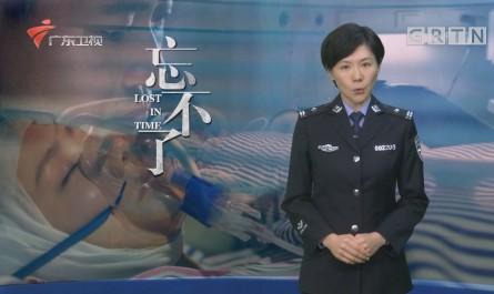 [HD][2019-02-24]南粤警视:忘不了