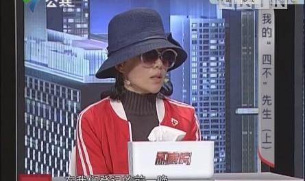 """[2019-02-26]和事佬:我的?#20843;?#19981;""""先生(上)"""