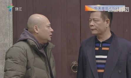 [HD][2019-02-10]外来媳妇本地郎:地铁情缘(三)