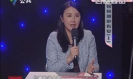 [2019-02-18]和事佬:如何拥抱着爱(上)