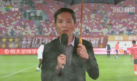 记者连线:广州恒大淘宝vs天津泰达