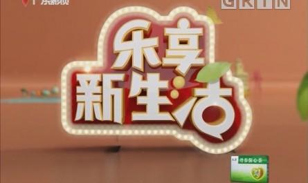 [2019-03-05]乐享新生活:国内农村市场山寨商品以假乱真