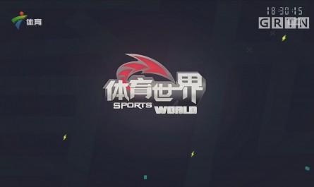 "[HD][2019-03-07]体育世界:石宇奇力克丹麦新星迎""开门红"""