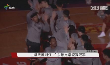 主场战胜浙江 广东锁定常规赛冠军