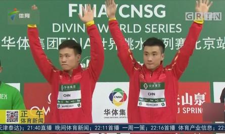 世界跳水系列赛?#26412;?#31449;:曹缘夺双冠 中国包揽首日四金