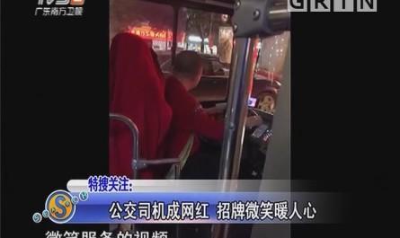公交司机成网红 ?#20449;?#24494;笑暖人心