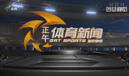 [HD][2019-03-08]正午体育新闻:主场战胜浙江 广东锁定常规赛冠军