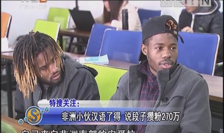非洲小伙汉语了得 说段子攒粉270万