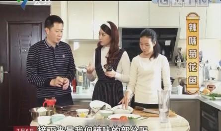 大厨到你家:辣味菊花鱼