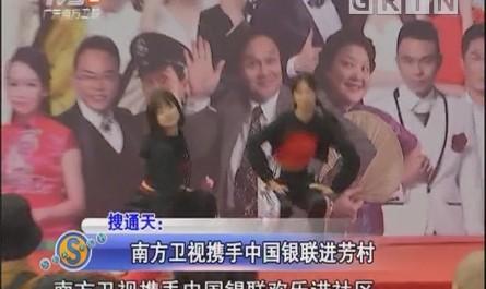 南方卫视携手中国银联进芳村