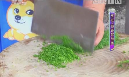 烹饪·茴香菜煎蛋