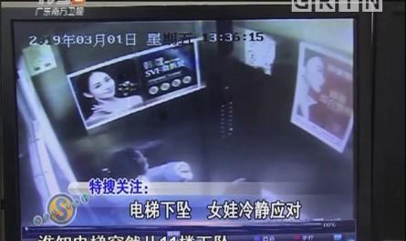 电梯下坠 女娃冷静应对