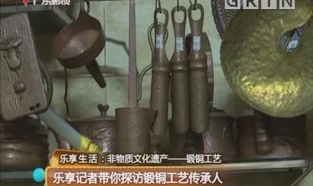 乐享记者带你探访锻铜工艺传承人