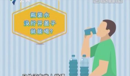 瓶装水只要没开瓶就能喝?五大喝水误区,你中了几个?